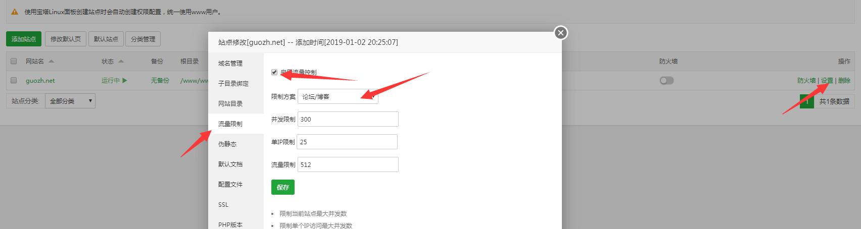 《【2019】宝塔网站安全加固及优化技巧》