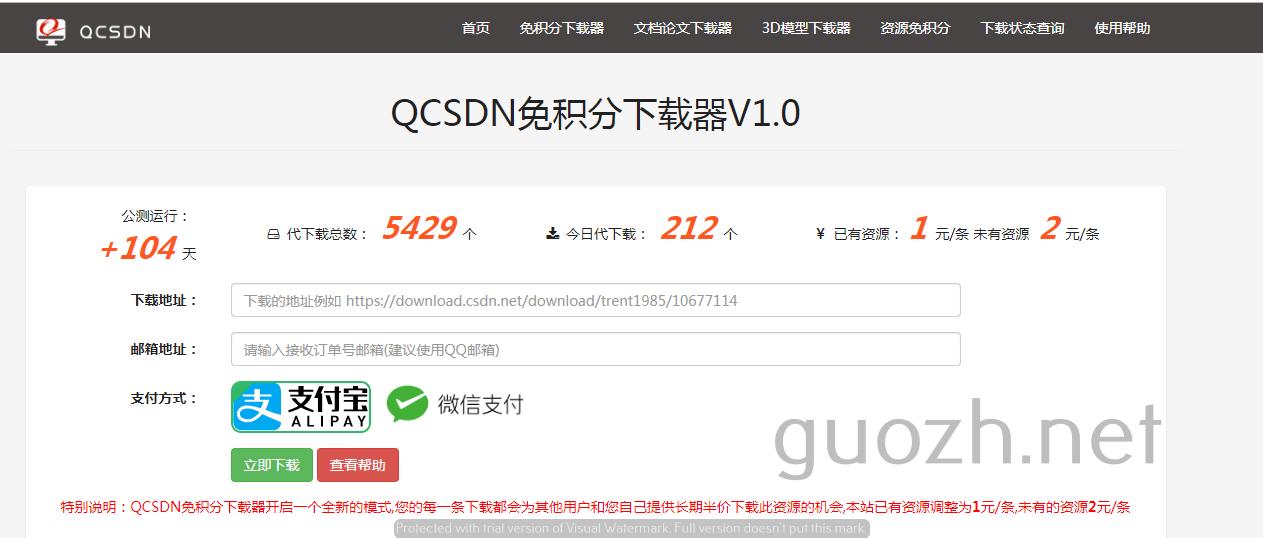 《从CSDN免积分下载最佳实践到网盘赚钱案例》