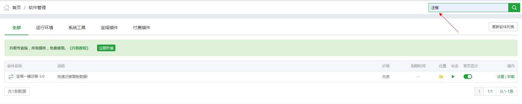 《2019 宝塔十分钟迁移网站 预览一遍流程》