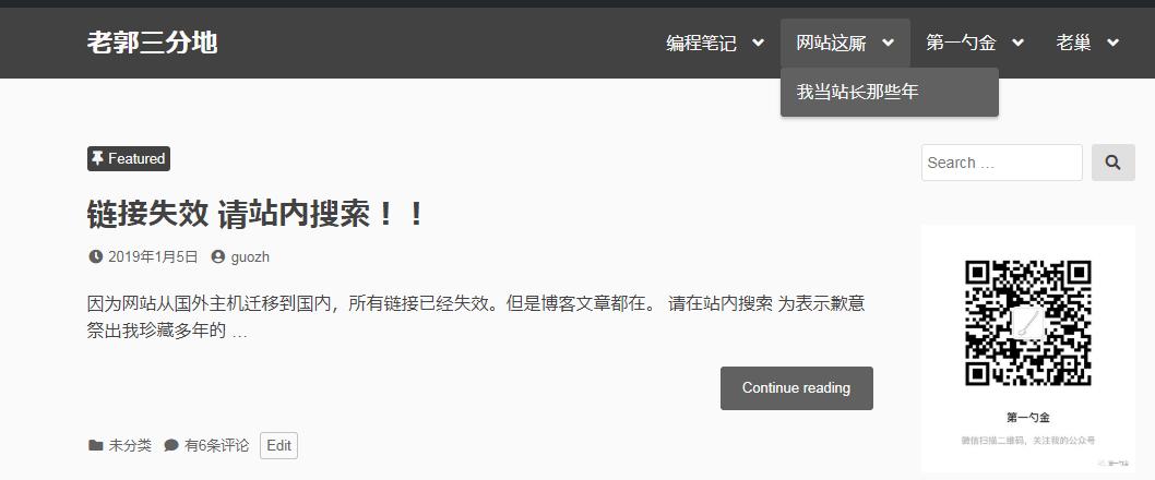 《2019Wordpress免费收费中文主题推荐 强迫症患者的救赎》