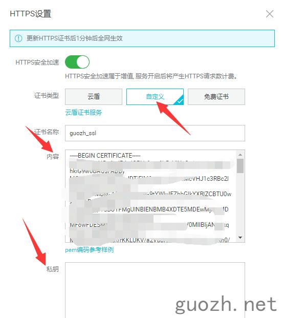 《怎样下载或者查看宝塔SSL证书 私钥Key 或 内容Pem》