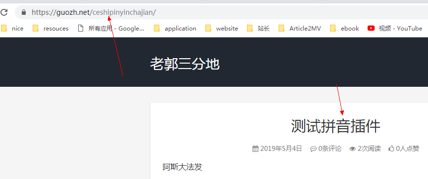 《Wordpress 固定链接地址 URL 带中文 怎么样?用拼音吧》