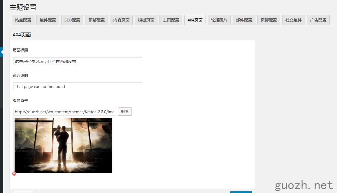 《宝塔搭建Wordperss 主题Theme 404页面不显示无效解决方法》