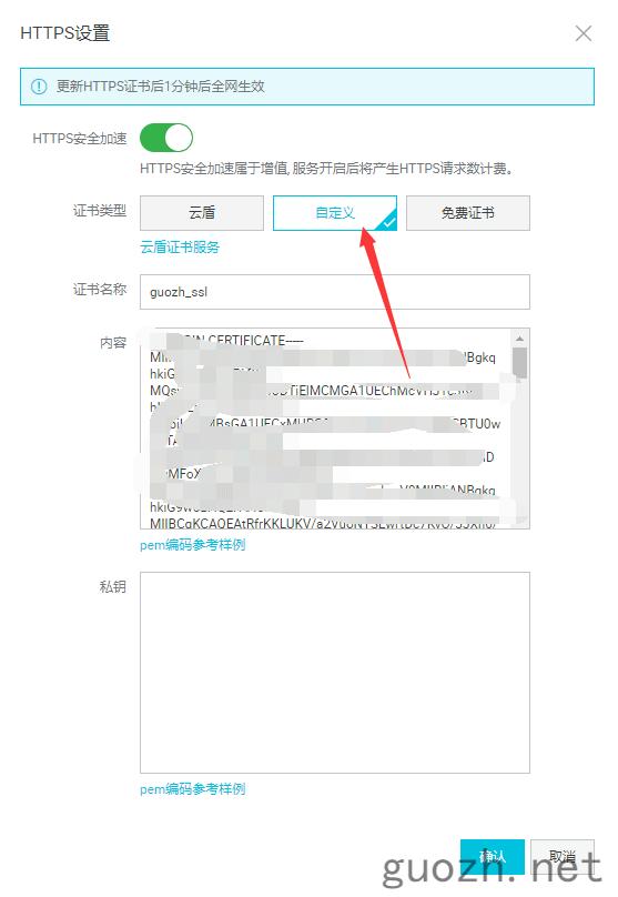《Wordpress 使用阿里云 CDN 加速缓存网站 最全图文教程 没有之一》
