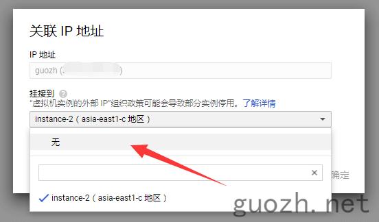 《谷歌云 Google Cloud 更换实例VM IP》