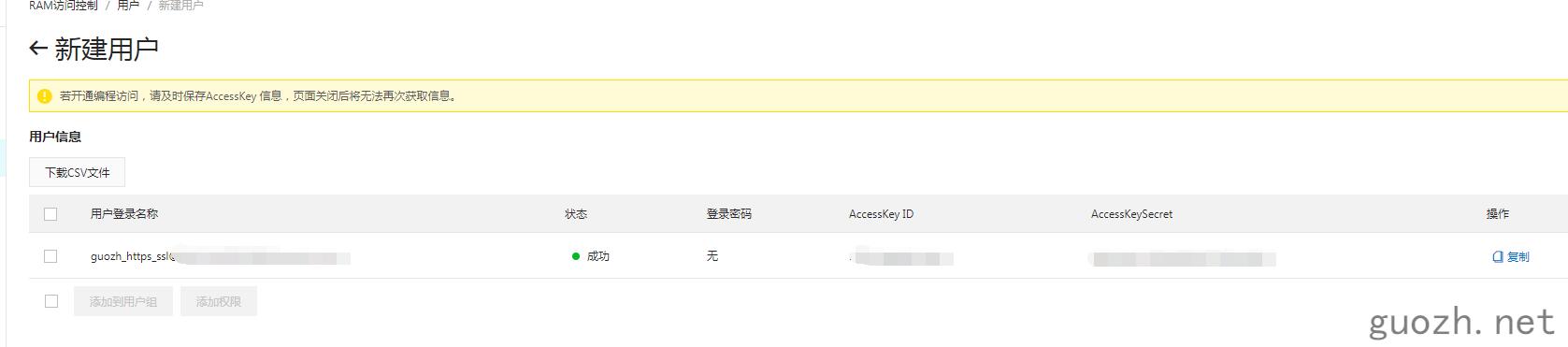 《Let's Encrypt泛域名证书生成 acme.sh免费申请使用配置 地表最强教程》