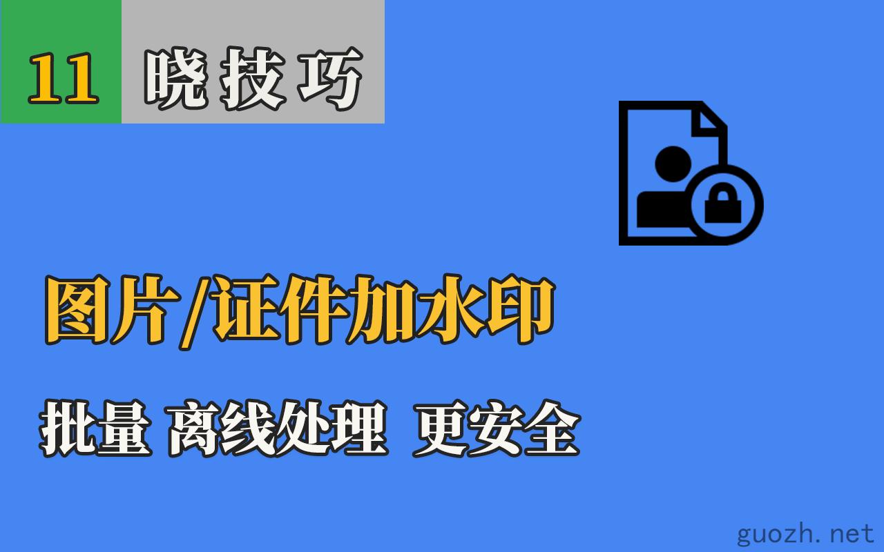 《【含视频】图片添加水印,身份证/毕业照安全加水印,禁止软件联网》