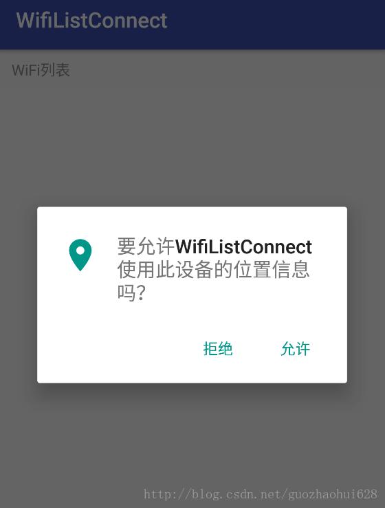 《【搬家】获取WIFI列表及连接WIFI【适配6.0】 这一篇真的够了》