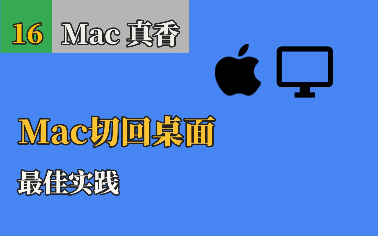 《Mac快速显示桌面 切回桌面的三种方法(含视频)》