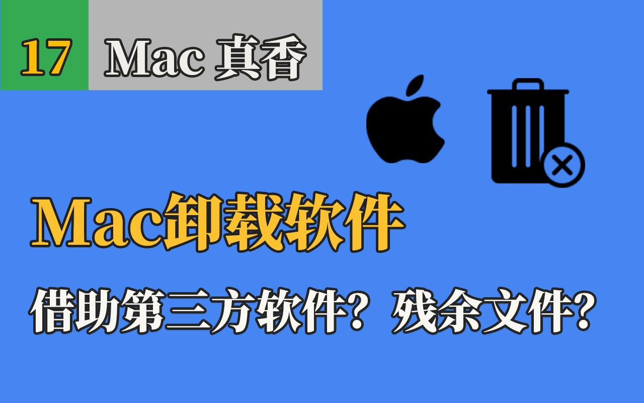 《Mac卸载软件,删除app。清理残余文件,手动原生了解一下(含视频)》