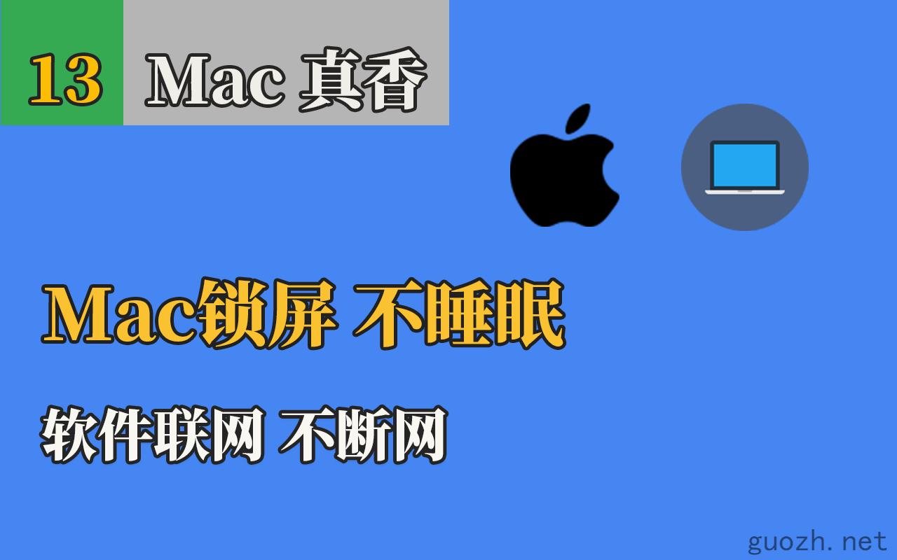 《2019 Mac锁屏不睡眠,软件不断网,处于联网状态【含视频】》