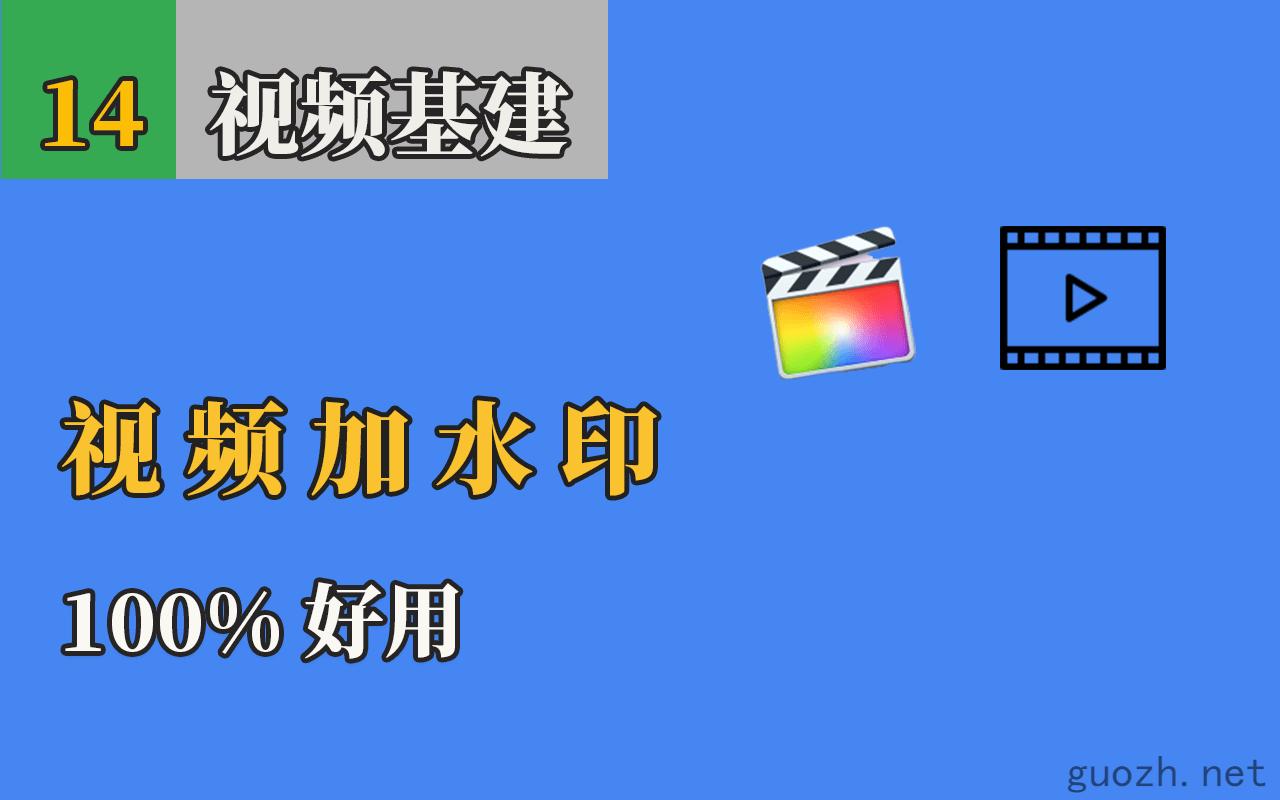 《2019 Final Cut Pro 给视频加水印 【含视频】》