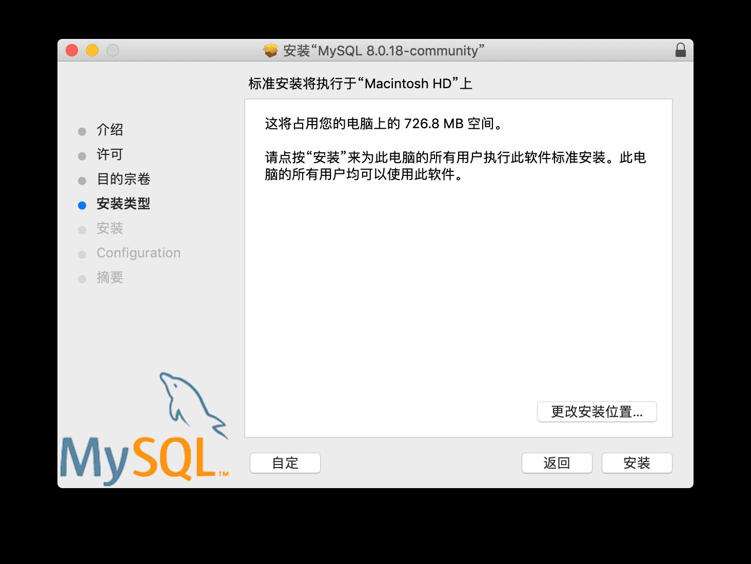 《Mac上安装mysql 我的教程步骤》
