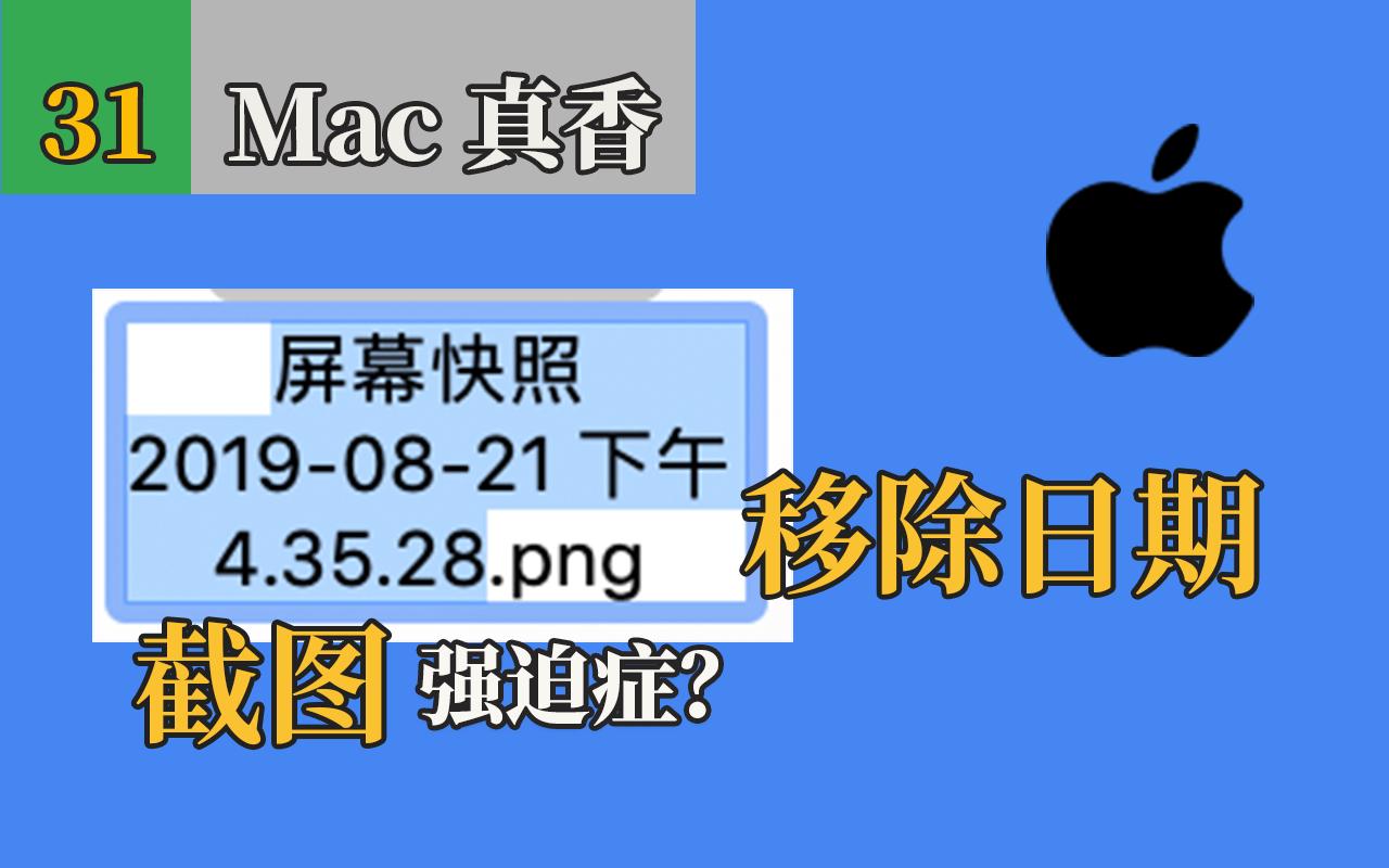 《Mac新手入门,去掉系统截图文件名的日期,拯救一点强迫症》