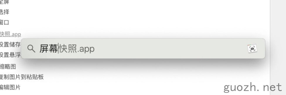 《macOS系统自带截图到底怎么用㊙️?最全(实战)方法分享。快捷键、储存位置、浮动缩略图、复制到剪贴板、参数,所有技巧都在这》