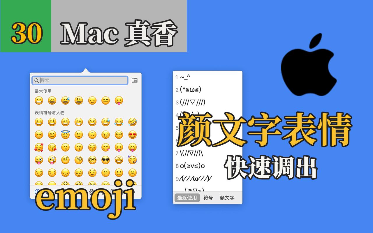 《Mac新手入门,快捷键输入使用emoji和颜文字表情包。行走江湖,怎能没表情包》
