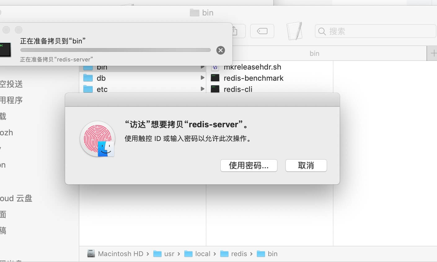 《Mac安装搭建 Redis,配置参数意义》