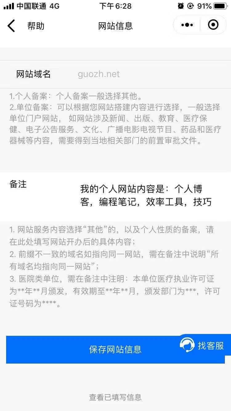 《2020 腾讯云备案过程【图文】,阿里云备案成功,腾讯云还需要再备案吗?》