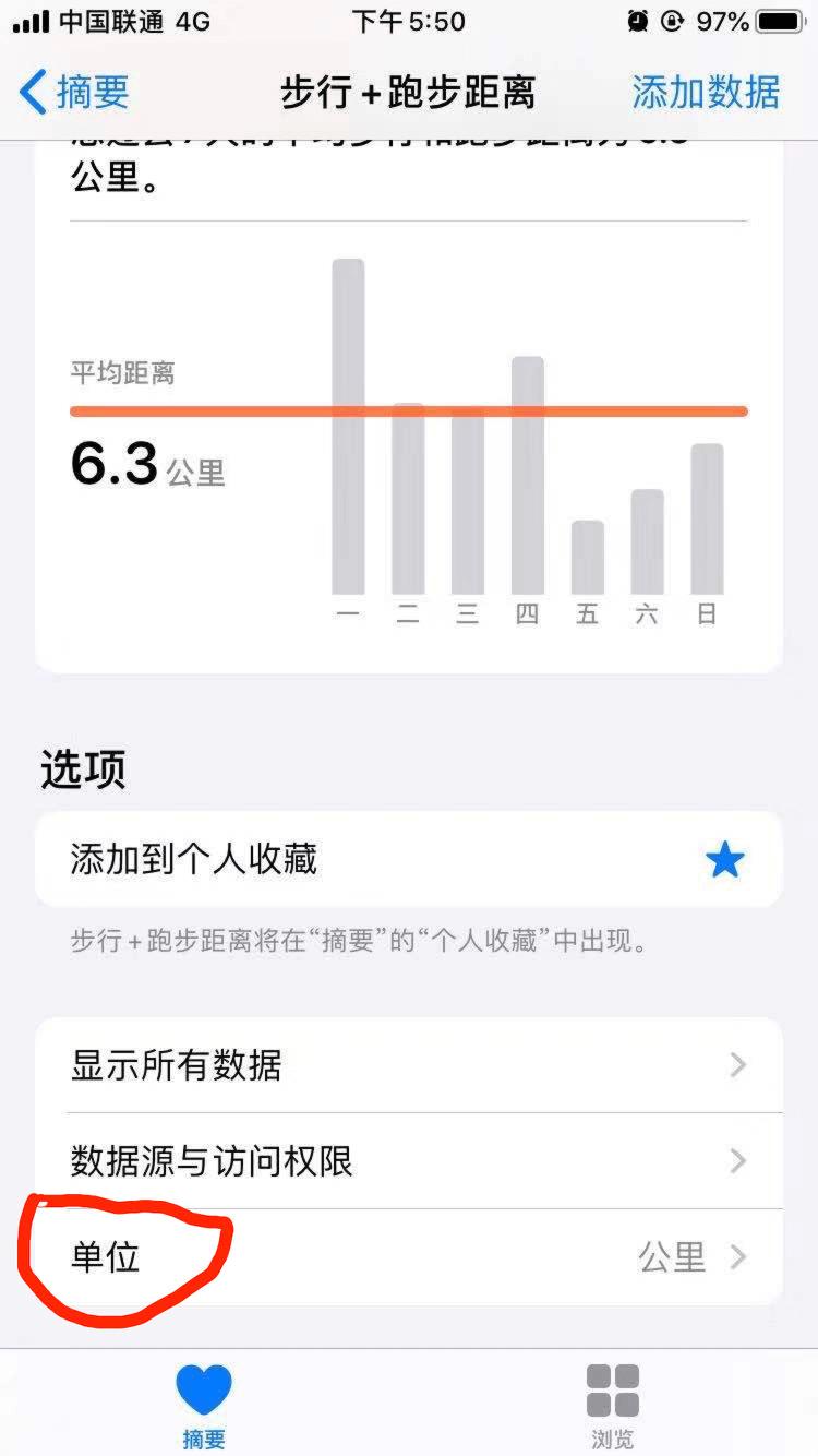 《怎样将 Apple Watch 户外运动跑步距离单位 英里改成公里》