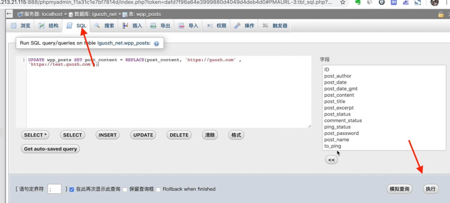 《迁移网站【实战】,更换 WordPress 域名》