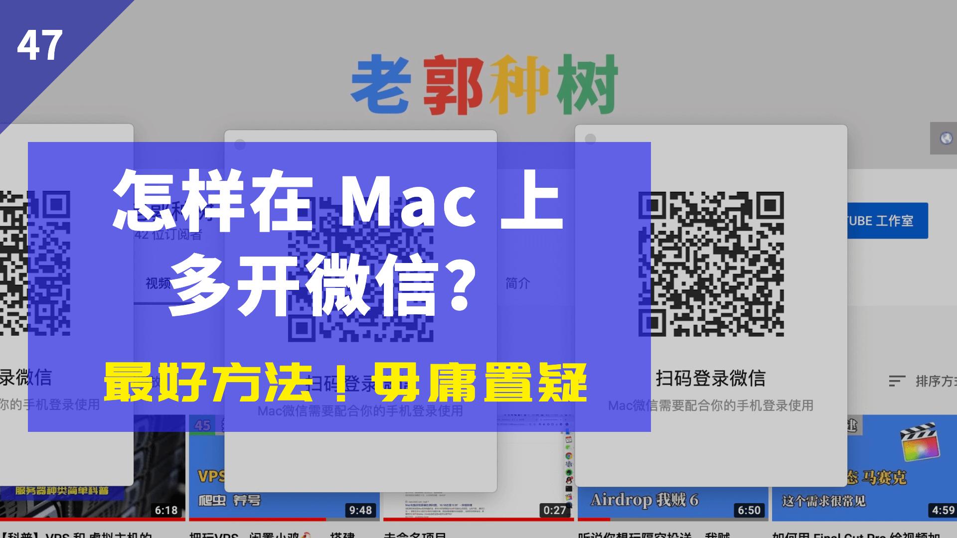 《2020 怎样在 Mac 上多开微信,这是最好的方法,毋庸置疑》