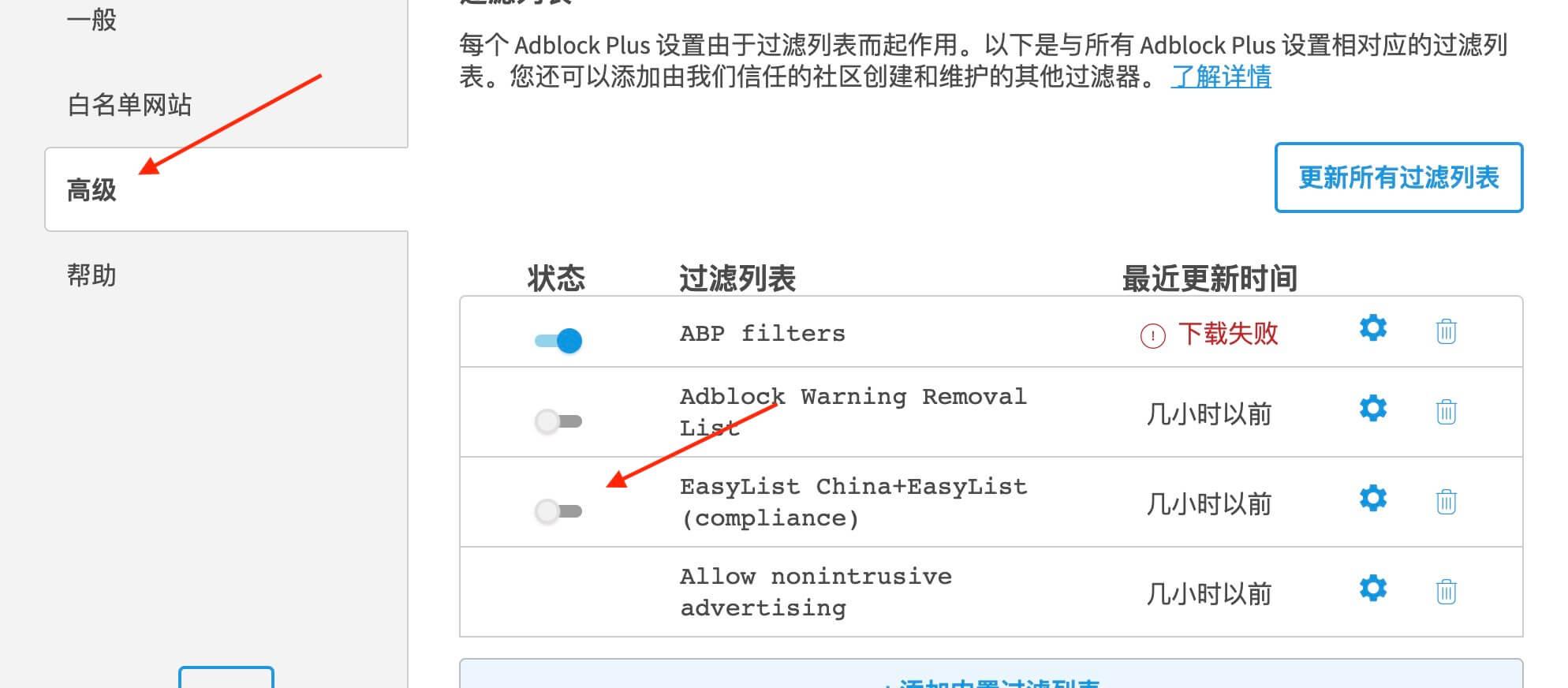 《如何只屏蔽百度广告 放开谷歌广告,添加自定义拦截规则》