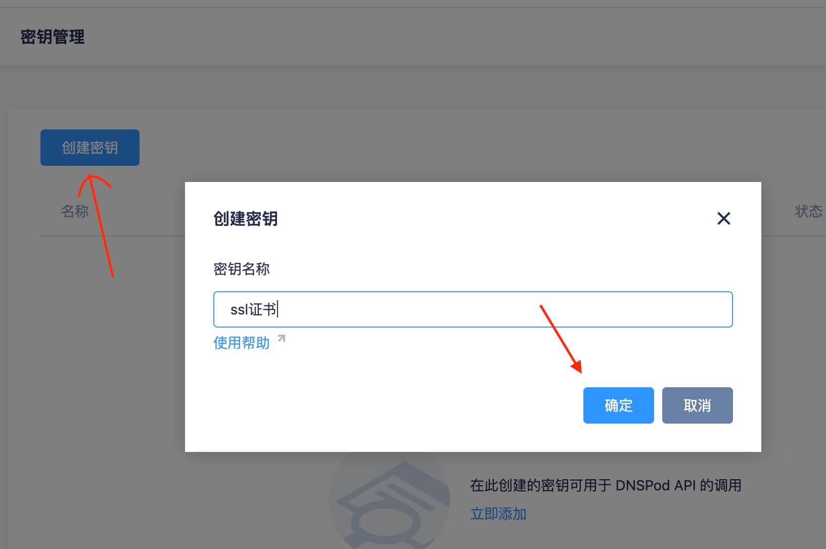 《Let's Encrypt 泛域名证书申请 腾讯云DNS服务器解析域名 DNSPod管理》