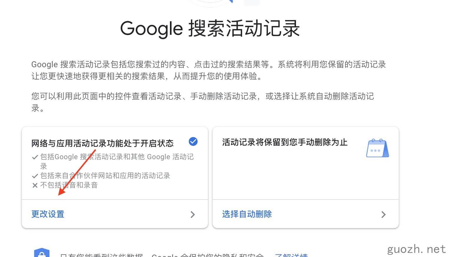 《Chrome 浏览器关闭搜索栏历史记录 取消自动联想记忆》