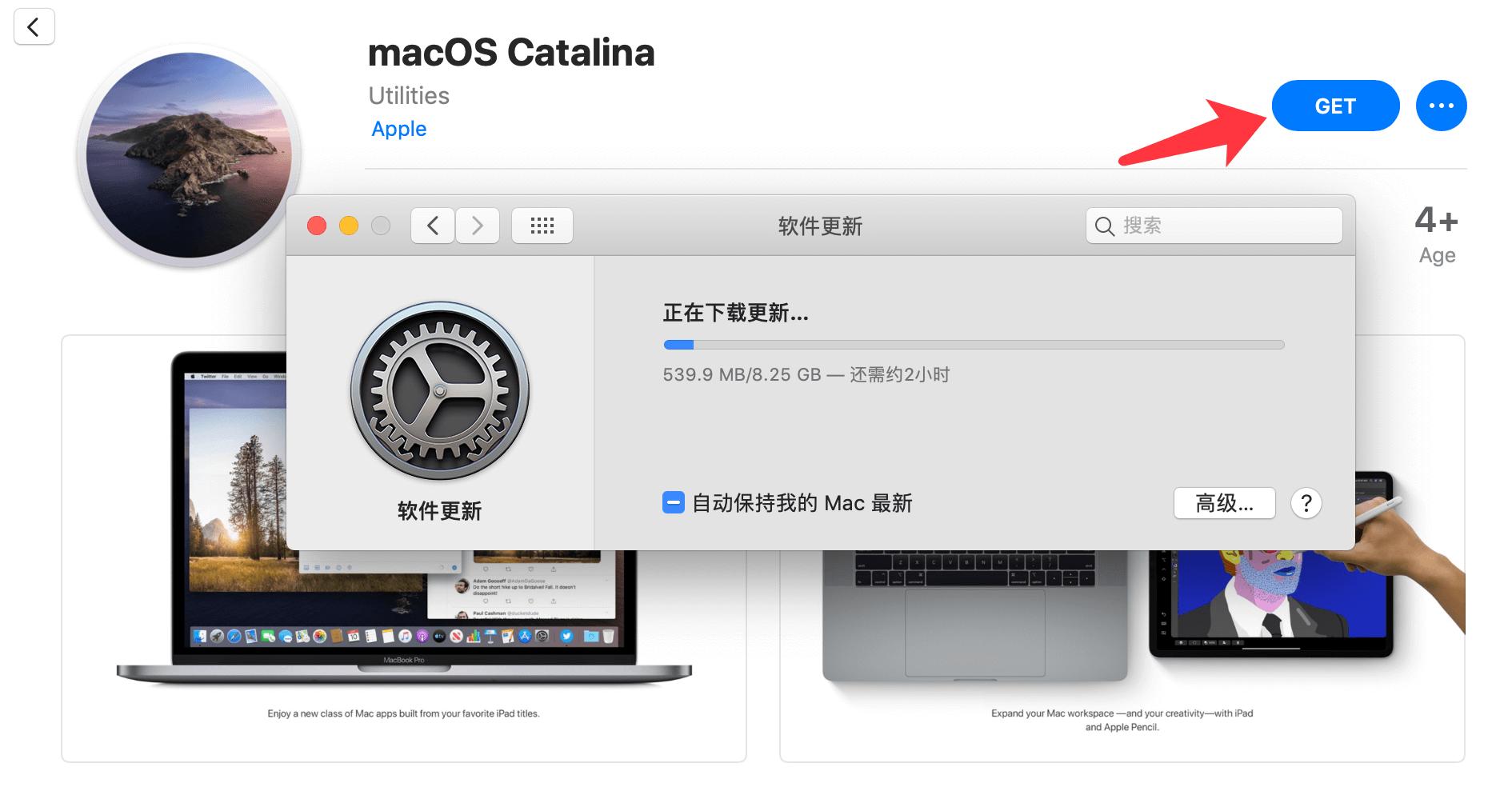 《怎样将 Mac 系统升级到指定版本》