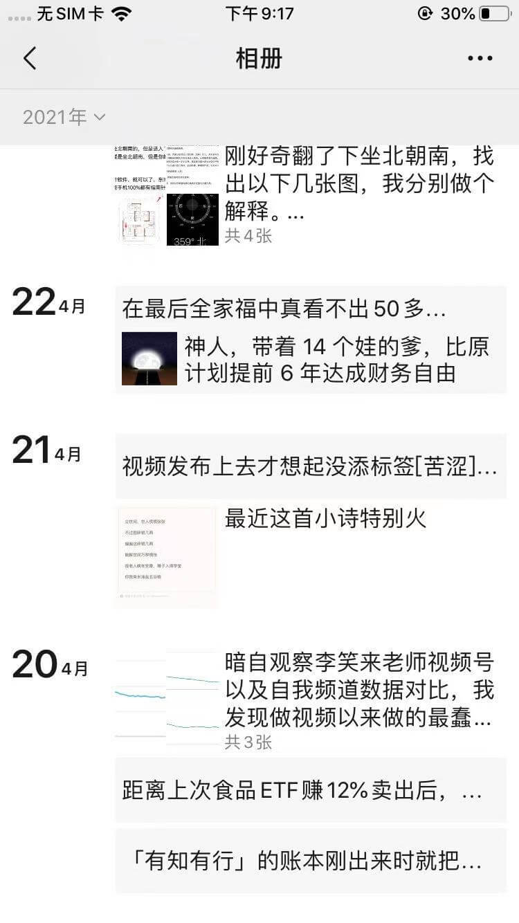 《【周记、复盘、计划】2021-04-25 发朋友圈也是内容输出》