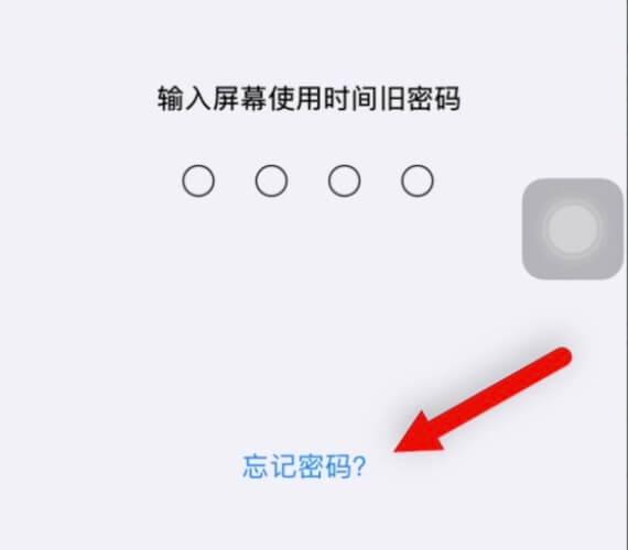 《iPhone/iPad 忘记屏幕使用时间密码怎么办?删除、抹掉、破解选哪个》
