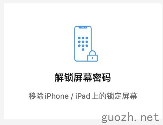 《iPhone 忘记锁屏密码,不用刷机,十分钟解锁》